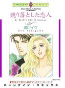 競り落とした恋人(ハーレクインコミックス)