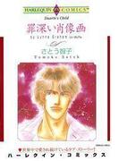 罪深い肖像画(ハーレクインコミックス)