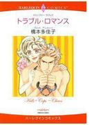 トラブル・ロマンス(ハーレクインコミックス)