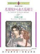 尼僧院から来た花嫁 1巻(ハーレクインコミックス)