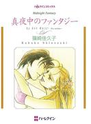 真夜中のファンタジー(ハーレクインコミックス)