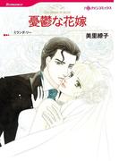 憂鬱な花嫁(ハーレクインコミックス)