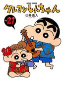 クレヨンしんちゃん21(アクションコミックス)