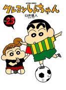 クレヨンしんちゃん23(アクションコミックス)