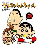 クレヨンしんちゃん24(アクションコミックス)