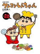 クレヨンしんちゃん26(アクションコミックス)
