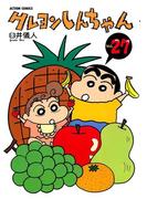 クレヨンしんちゃん27(アクションコミックス)