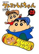 クレヨンしんちゃん28(アクションコミックス)