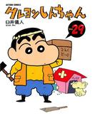 クレヨンしんちゃん29(アクションコミックス)