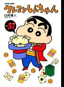 クレヨンしんちゃん31(アクションコミックス)