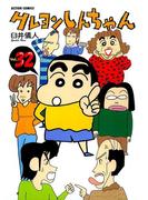 クレヨンしんちゃん32(アクションコミックス)