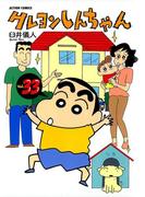 クレヨンしんちゃん33(アクションコミックス)