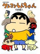 クレヨンしんちゃん34(アクションコミックス)