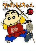 クレヨンしんちゃん35(アクションコミックス)