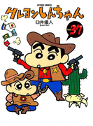 クレヨンしんちゃん37(アクションコミックス)