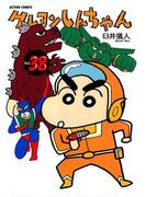 クレヨンしんちゃん38(アクションコミックス)