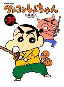 クレヨンしんちゃん39(アクションコミックス)