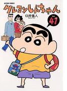 クレヨンしんちゃん41(アクションコミックス)