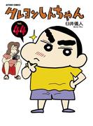 クレヨンしんちゃん44(アクションコミックス)