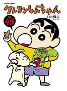 クレヨンしんちゃん45(アクションコミックス)