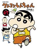 クレヨンしんちゃん47(アクションコミックス)