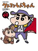 クレヨンしんちゃん49(アクションコミックス)