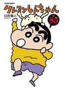 クレヨンしんちゃん50(アクションコミックス)