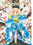 こどものじかん6(アクションコミックス)