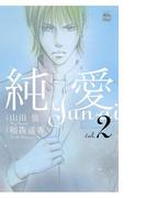 純愛2(アクションコミックス)