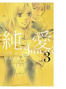 純愛3(アクションコミックス)