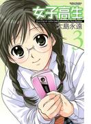女子高生 Girls-High 3(アクションコミックス)