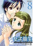 女子高生 Girls-High 8(アクションコミックス)