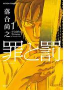 罪と罰1(アクションコミックス)
