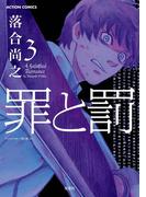 罪と罰3(アクションコミックス)