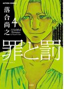 罪と罰4(アクションコミックス)