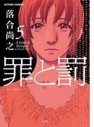 罪と罰5(アクションコミックス)