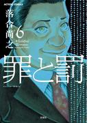 罪と罰6(アクションコミックス)