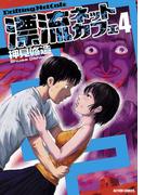 漂流ネットカフェ4(アクションコミックス)