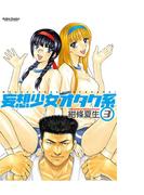 妄想少女オタク系3(アクションコミックス)