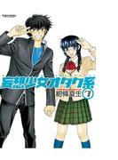 妄想少女オタク系7(アクションコミックス)