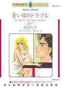 青い目のトラブル(ハーレクインコミックス)