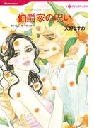 伯爵家の呪い(ハーレクインコミックス)