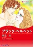 ブラック・ベルベット(ハーレクインコミックス)