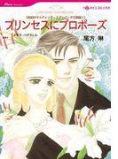 プリンセスにプロポーズ(ハーレクインコミックス)
