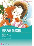 誇り高き結婚(ハーレクインコミックス)
