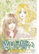 満月の誓い 1巻(ハーレクインコミックス)