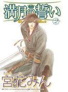 満月の誓い 2巻(ハーレクインコミックス)