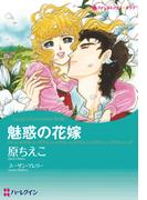 魅惑の花嫁(ハーレクインコミックス)