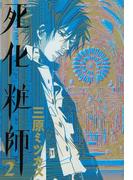 死化粧師(2)(フィールコミックス)