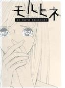 モルヒネ(フィールコミックス)